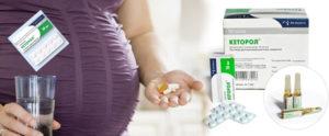 Кеторол при беременности 3 триместр