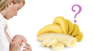 Можно ли кормящей маме банан в первый месяц