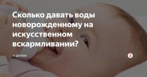 Сколько воды давать новорожденному на искусственном вскармливании