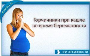 Горчичники при беременности 2 триместр