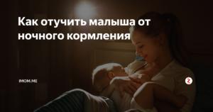 Как отучить от ночных кормлений ребенка на искусственном вскармливании