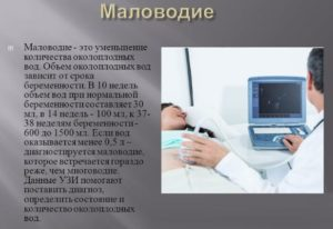 Умеренное маловодие при беременности 20 недель