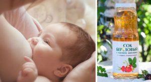 Можно ли кормящей маме сок