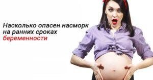 Насморк на 36 неделе беременности