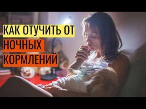 Когда отучать ребенка от ночных кормлений