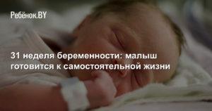 31 неделя беременности икает ребенок