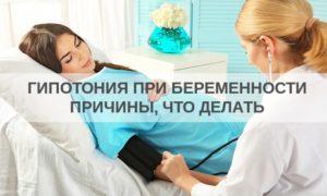 Пониженное давление при беременности во втором триместре что делать