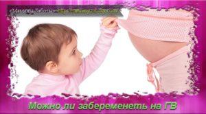 Можно ли забеременеть при кормлении ребенка если нет месячных