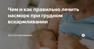 Как лечить насморк кормящей маме