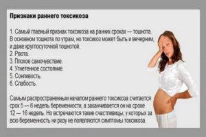 На 8 неделе беременности начался токсикоз
