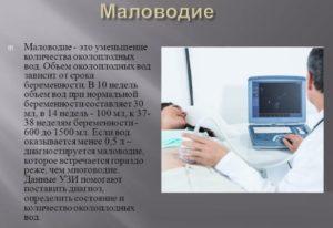 Маловодие при беременности причины и последствия 35 недель