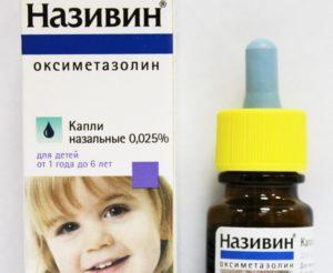 Детский називин при беременности 2 триместр