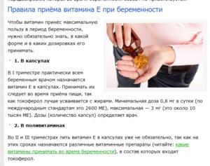 Дозировка витамина е при беременности в первом триместре