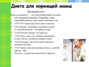 Белковая диета для кормящих мам