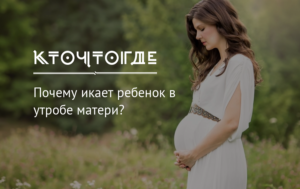 Почему икает ребенок в утробе на 35 неделе беременности