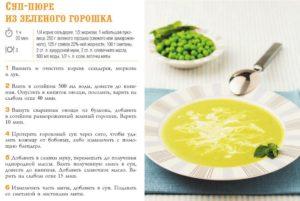 Рецепты супчики для 9 месячного ребенка