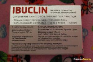 Какую таблетку выпить от головной боли при беременности 1 триместр