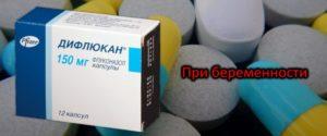 Флуконазол при беременности 3 триместр