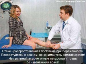 Мочегонные при беременности 3 триместр