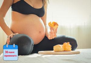 Схватки на 30 неделе беременности