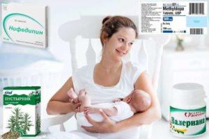 Как кормящей маме снизить давление