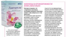 Лечение молочницы у беременных во втором триместре