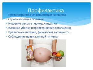 Грипп во время беременности 1 триместр