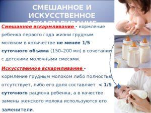 Как перевести ребенка с грудного вскармливания на искусственное