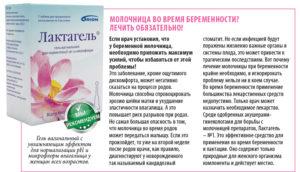 Лечение молочницы у беременных в первом триместре