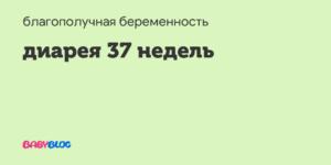 Понос на 37 неделе беременности через сколько можно родить