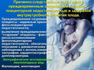 Преждевременное созревание плаценты 24 недели беременности