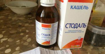 Сироп от кашля при беременности 1 триместр