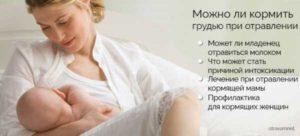 Что можно кормящей маме при отравлении