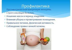 Орви на 34 неделе беременности