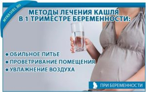 От кашля при беременности 1 триместр