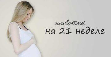 Боли на 21 неделе беременности