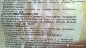 Валерьянка в таблетках при беременности 2 триместр