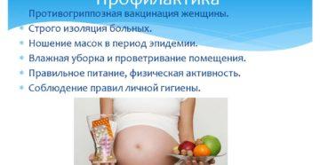 Простуда на 2 неделе беременности