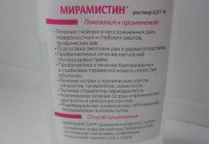 Мирамистин при беременности 1 триместр