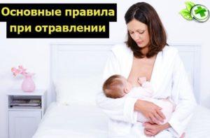 Если мама кормящая отравилась