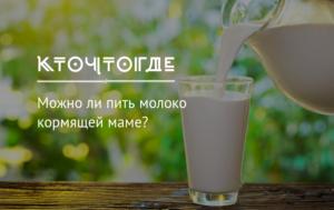 Можно ли кормящей маме молоко