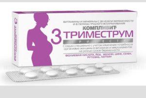 Поливитамины для беременных 2 триместр
