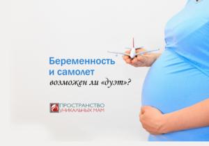Можно ли летать на 30 неделе беременности