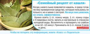 Рецепты от кашля для детей в домашних условиях народными